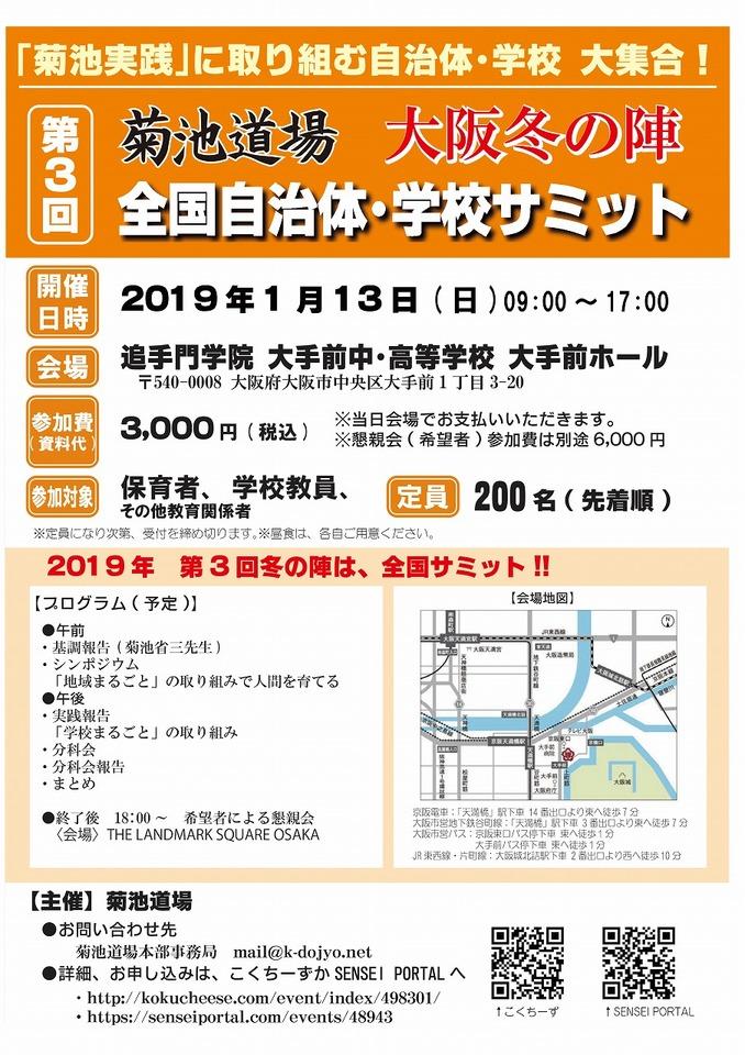 第3回菊池道場大阪冬の陣 全国自治体・学校サミット