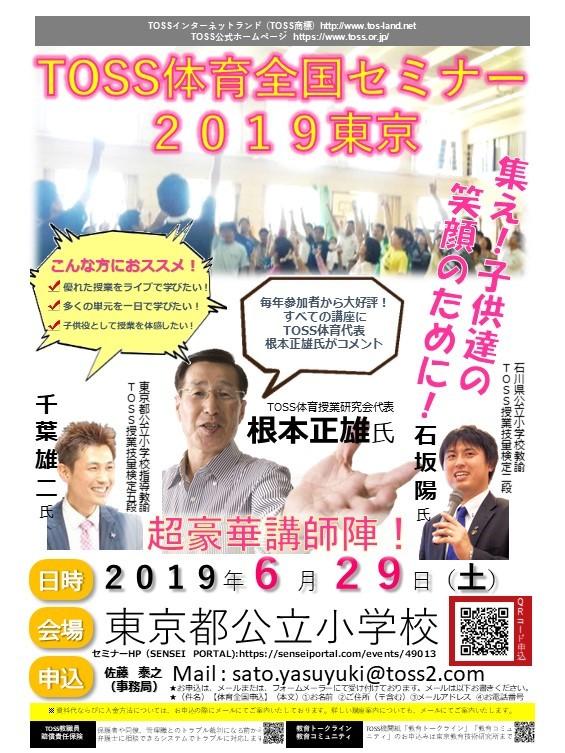 【現在参加者100名】TOSS体育全国セミナー2019東京