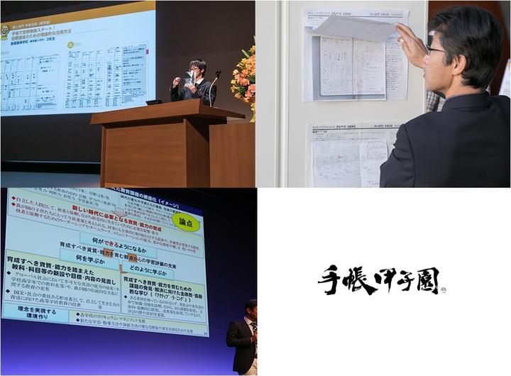 第7回手帳甲子園 東京大会+【高大接続改革eポートフォリオセミナー】同日開催