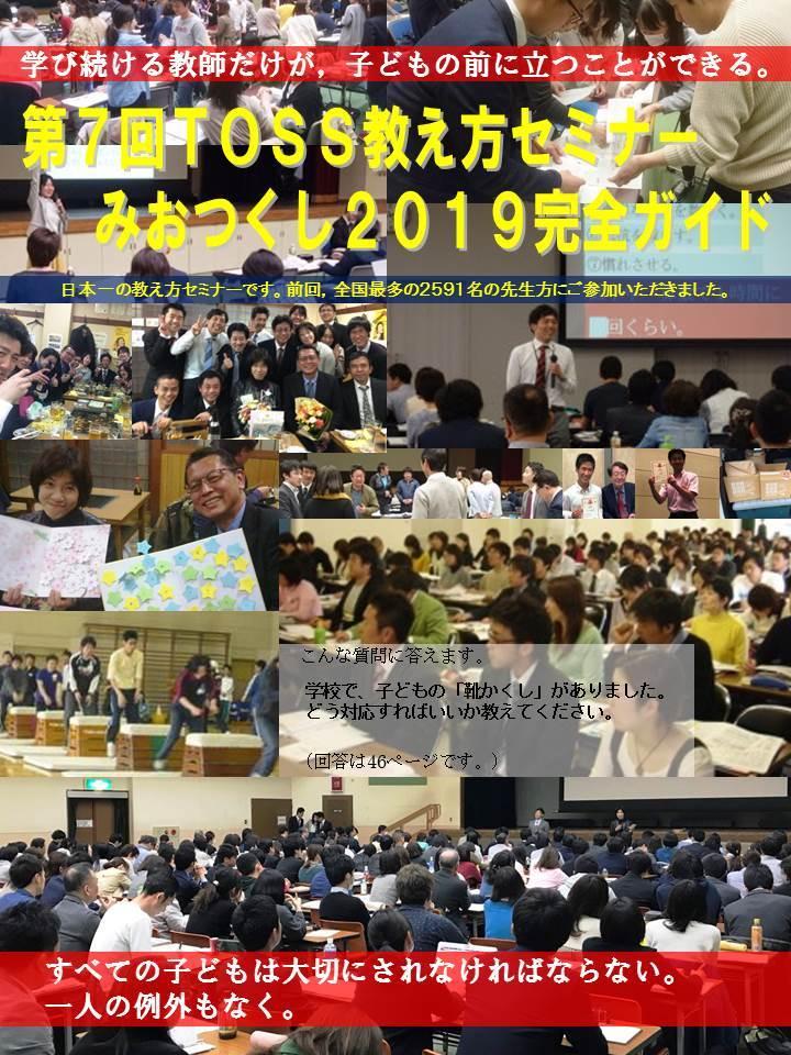 黄金の3日間 授業開き (昨年241名がご出席)TOSS大阪みおつくし 教え方セミナー