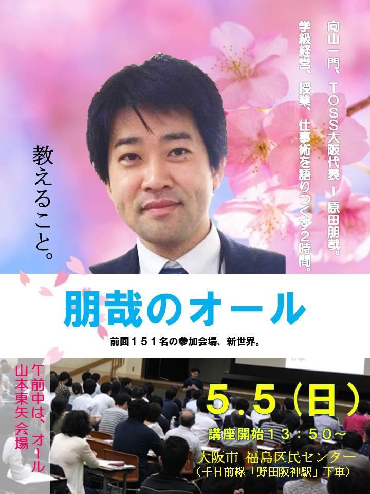オール原田朋哉 TOSS大阪みおつくし 教え方セミナー