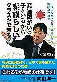 小野隆行先生から学ぶ特別支援教え方セミナーin香川