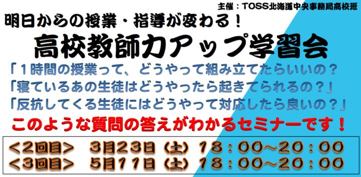残席5!!明日からの授業・指導が変わる!第3回高校教師力アップ学習会(5月会場)