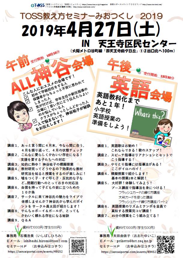 今、求められる授業力・学級経営力 神谷祐子がお伝えします TOSS教え方セミナー