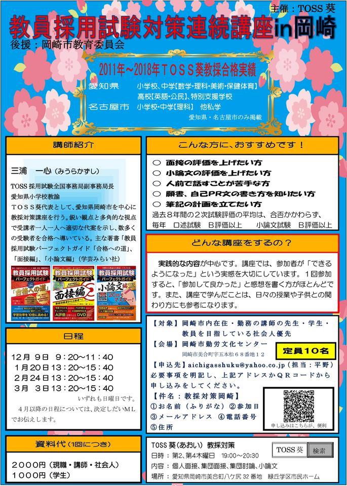【残席3】教員採用試験対策連続講座in岡崎 第1回