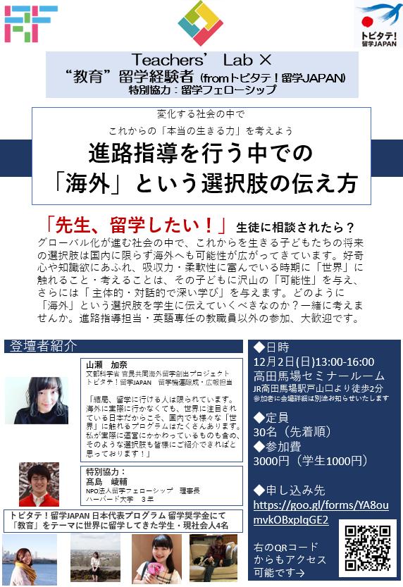 〜「先生、留学したい!」と言われたら?〜『トビタテ留学JAPAN』関係者とこれからの「リアル生きる力」を考えよう