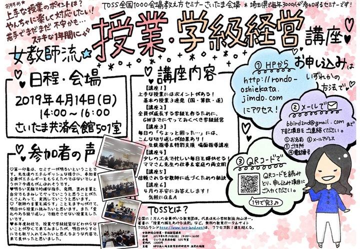 【ステキな1年間に】春の女教師流☆授業・学級経営講座