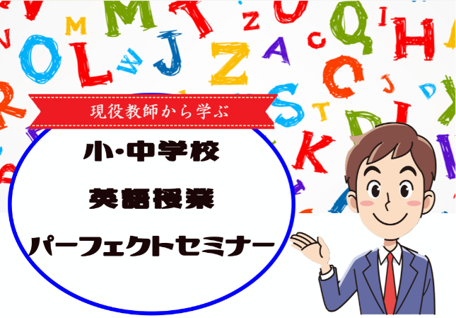 小・中・高 英語授業パーフェクトセミナー