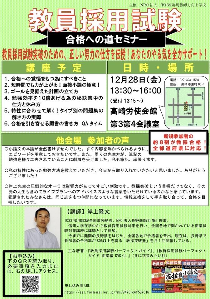 教員採用試験 合格への道セミナー
