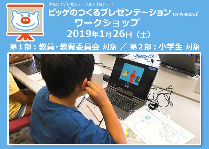 【ICT×物語づくり】「創る」で学ぶ ~ICTを活用した物語づくり~ Winソフト「ピッケのつくるプレゼンテーション」ワークショップ