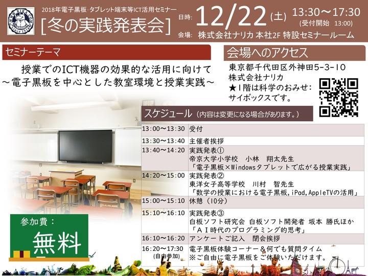 電子黒板・タブレット端末等ICT活用セミナー「冬の実践発表会」