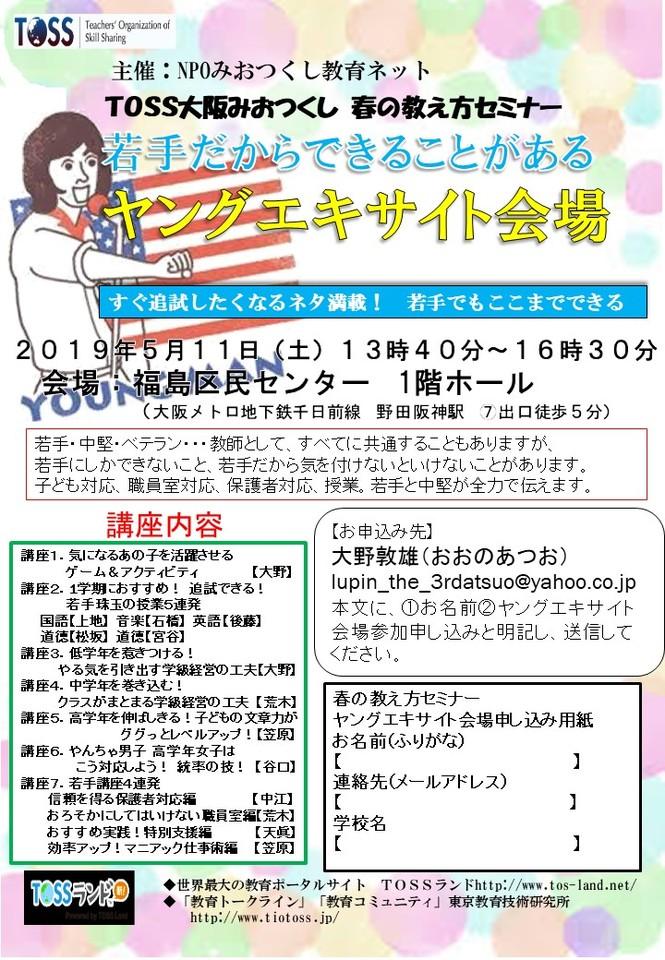 大阪みおつくし 春の教え方セミナー ヤングエキサイト会場