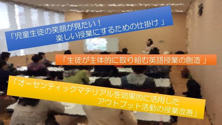 英語教育・達人セミナー in 岐阜大学 (12月29日)