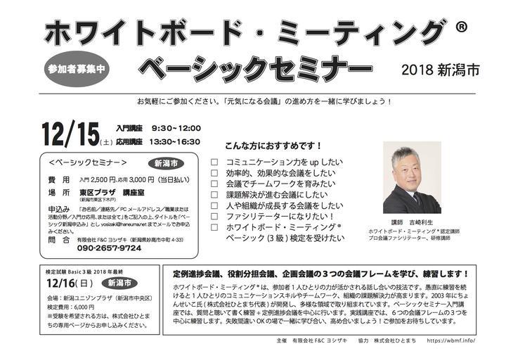 【ファシリテーションの技術】ホワイトボード・ミーティング®第4回新潟ベーシックセミナー