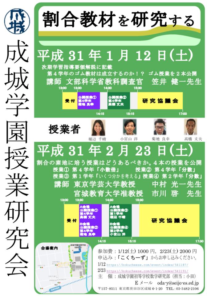成城学園の児童数学「割合教材を研究する②」(算数教育研究)