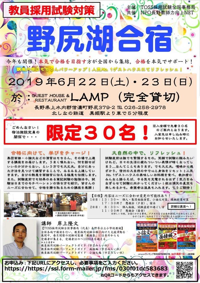 教員採用試験対策講座(教採塾) 野尻湖合宿 6月 2019年