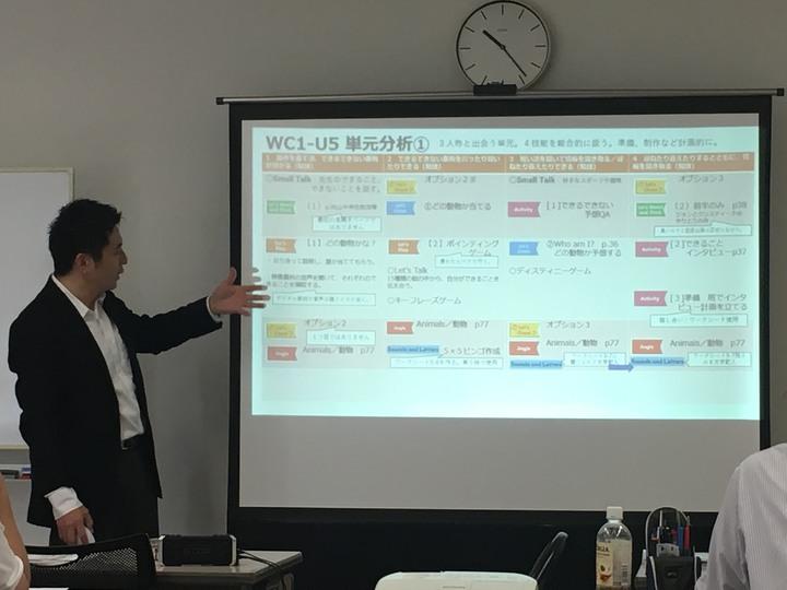 小学校外国語授業づくり研究会2019年1月セミナー~専科教員特別講座~