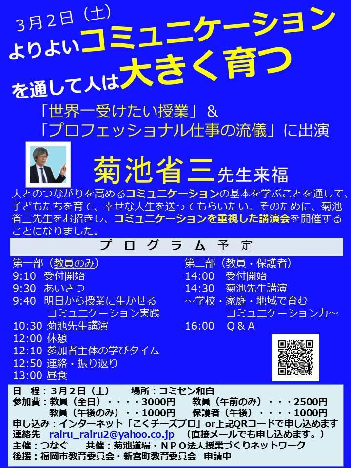 コミュニケーションを鍛える菊池省三先生セミナー