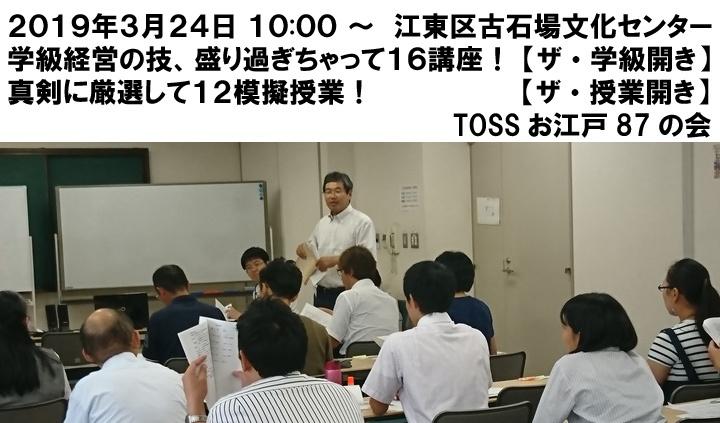 【ザ・学級開き】学級経営の技、盛り過ぎちゃって16講座! 【ザ・授業開き】真剣に厳選して12模擬授業! TOSSお江戸87の会