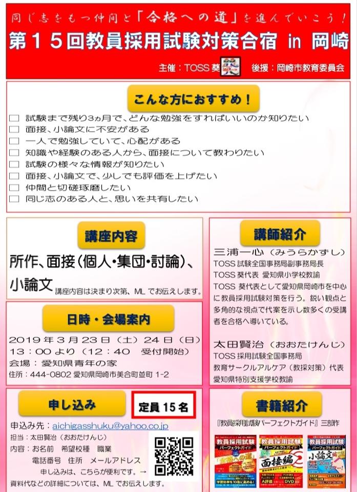 【申し込み締め切りました!】第15回教員採用試験対策合宿in岡崎