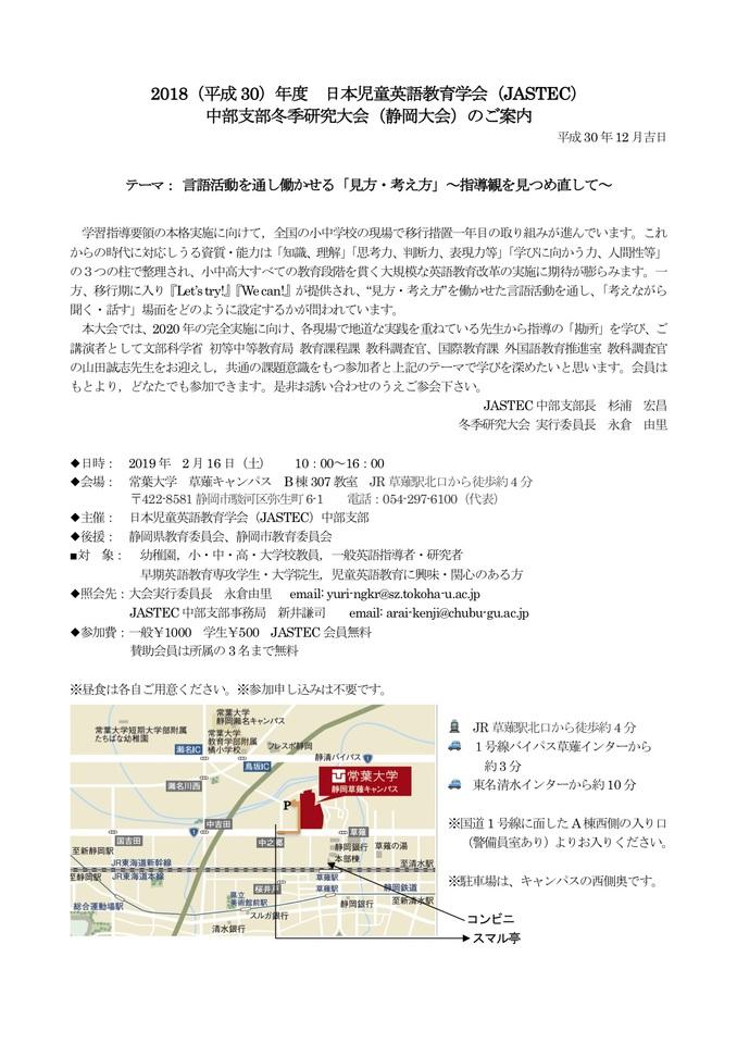 日本児童英語教育学会(JASTEC) 中部支部 冬季研究大会(静岡) のお知らせ