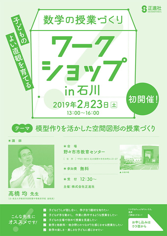 数学の授業づくりワークショップ in 石川(正進社主催)