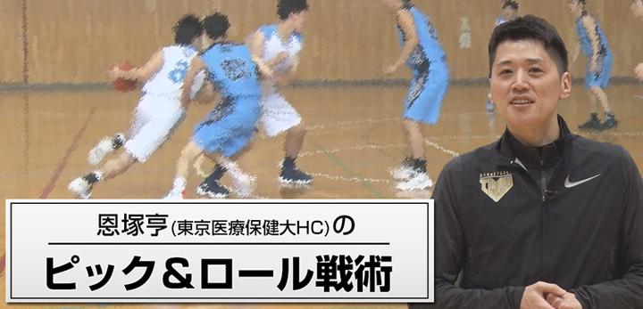 【バスケットボール指導者必見!】恩塚亨のPick & Roll戦術