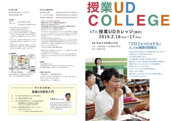第7回授業UDカレッジ(東京)