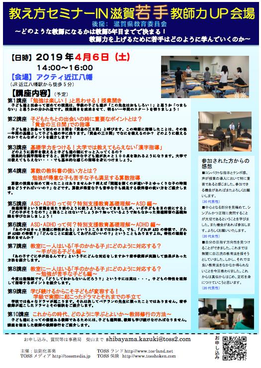 教え方セミナー IN滋賀 若手教師力UP会場