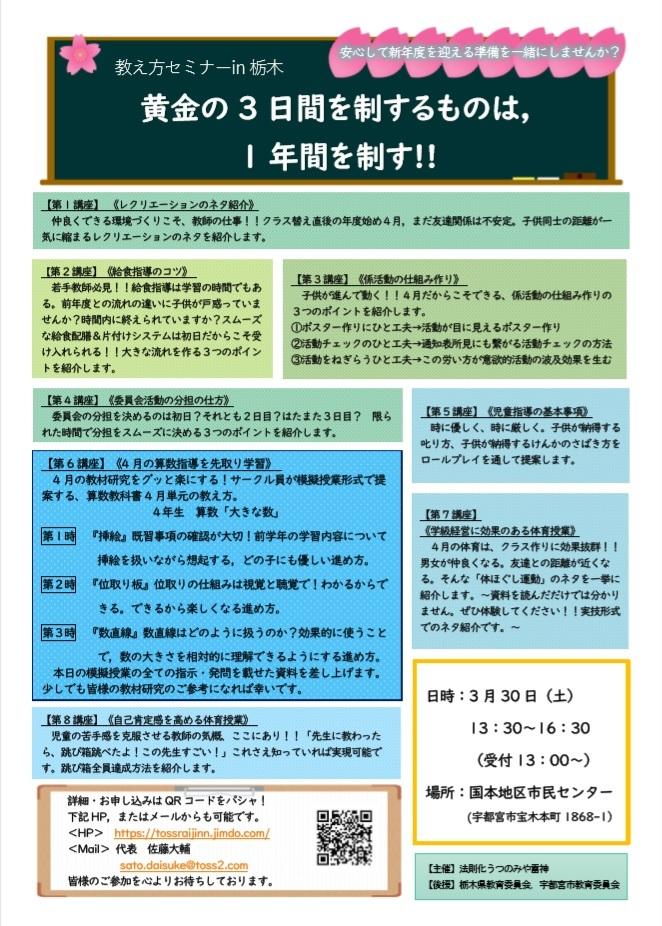 2019年TOSS教え方セミナーIN宇都宮