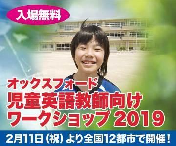 オックスフォード児童英語教師向けワークショップシリーズ2019(広島)