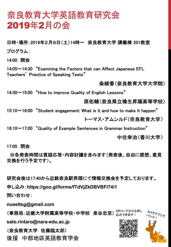 奈良教育大学英語教育研究会 2019年2月の会