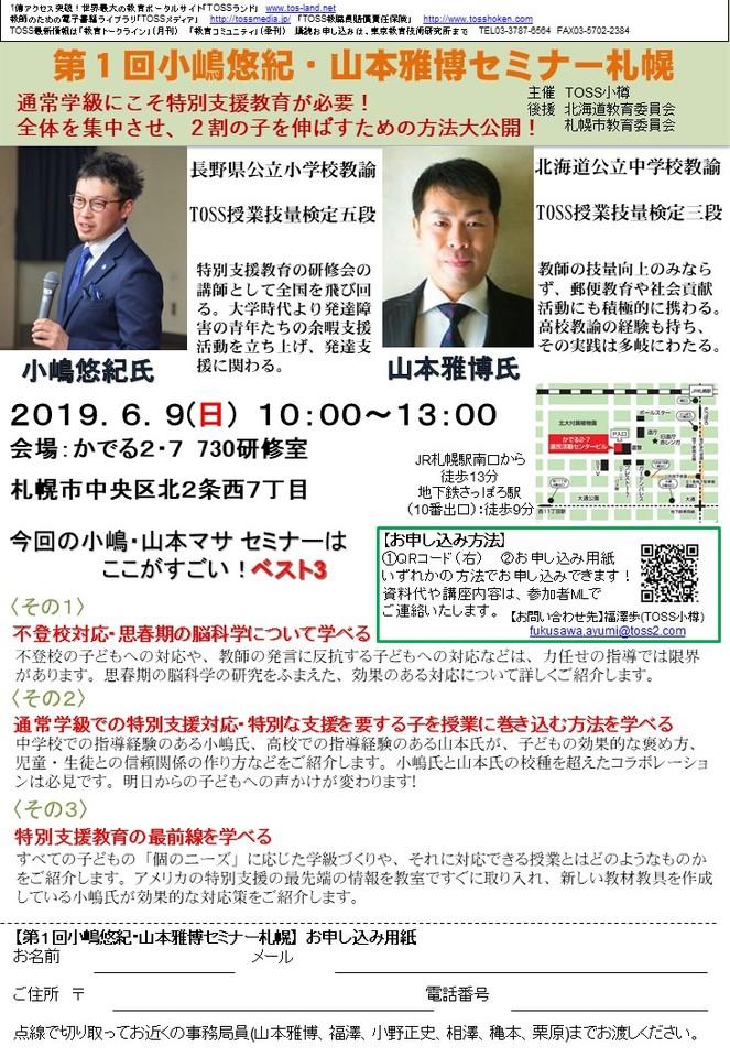 第1回小嶋悠紀・山本雅博セミナー札幌