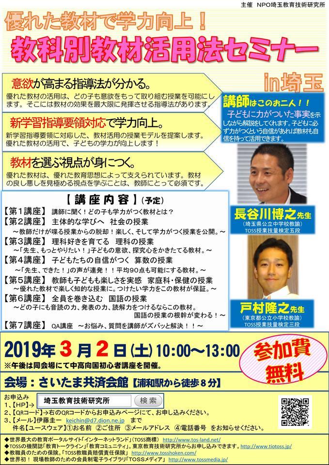優れた教材で学力向上!教科別教材活用法セミナーin埼玉