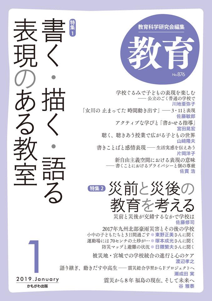 第257回札幌『教育』を読む会