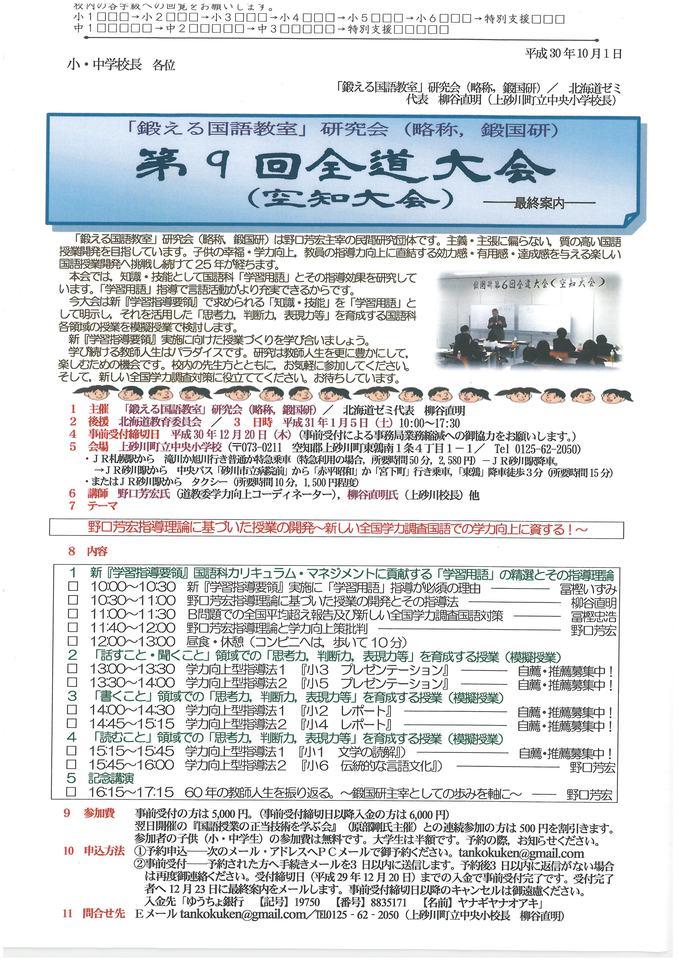 「鍛える国語教室」研究会(略称,鍛国研)第9回全道大会(空知大会)
