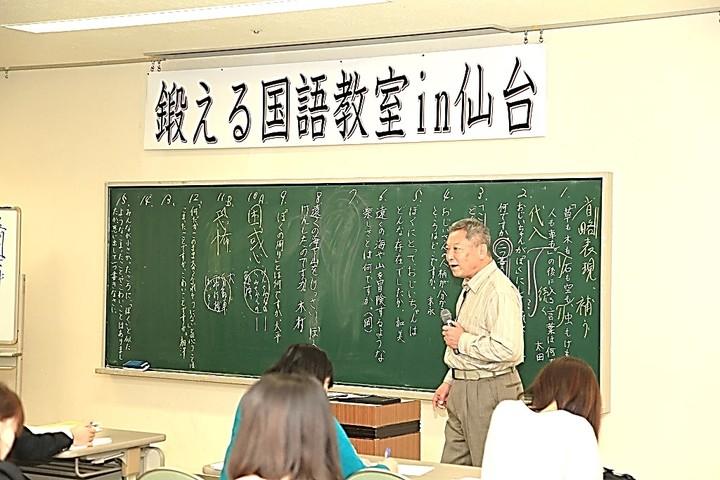鍛える国語教室 in 仙台 2019 -授業で鍛える-