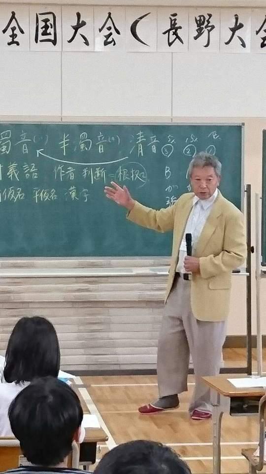 「鍛える国語教室」研究会(略称,「鍛国研」)第12回全国大会(東京青山大会)