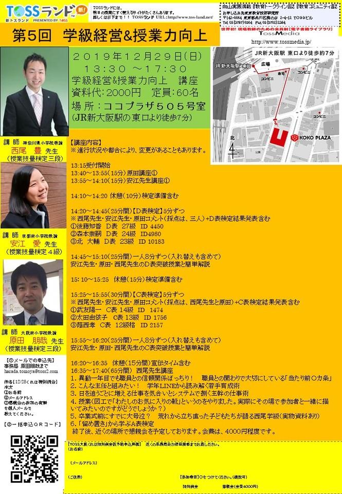 第5回学級経営&授業力向上特別学習会【講師:西尾豊先生・安江愛先生】