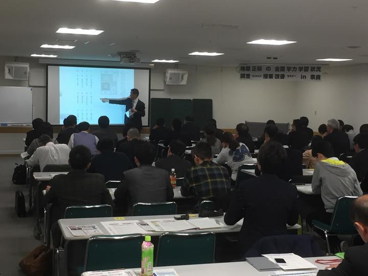 第2回椿原正和の全国学力・学習状況調査を踏まえた授業改善セミナーIN奈良