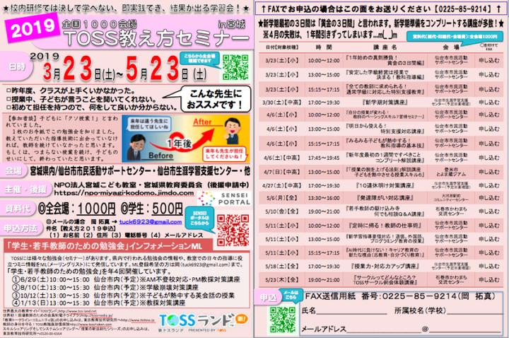 全国1000会場TOSS教え方セミナーin宮城(全17会場)