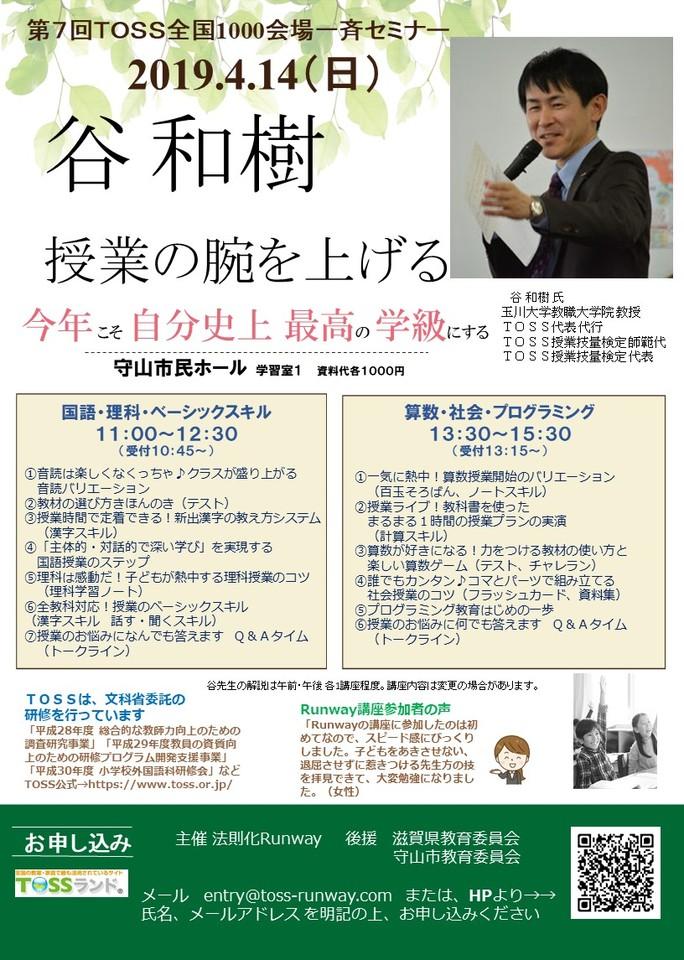 谷和樹先生教え方セミナー 授業の腕を上げる講座~今年こそ自分史上最高の学級にする