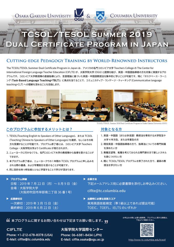 [大阪・英語教育] 若干名空きあり・Columbia University, Teachers College主催: 最新の教授法・教育学「Task-Based Language Teaching」を学ぶ、3週間の「The TCSOL/TESOL Summer 2019 Dual Certificate Program」