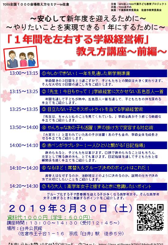 「1年間を左右する学級経営術」 教え方講座 in佐倉 ~前編~