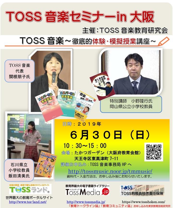 TOSS音楽セミナーin大阪 たかつガーデン(大阪府教育会館)