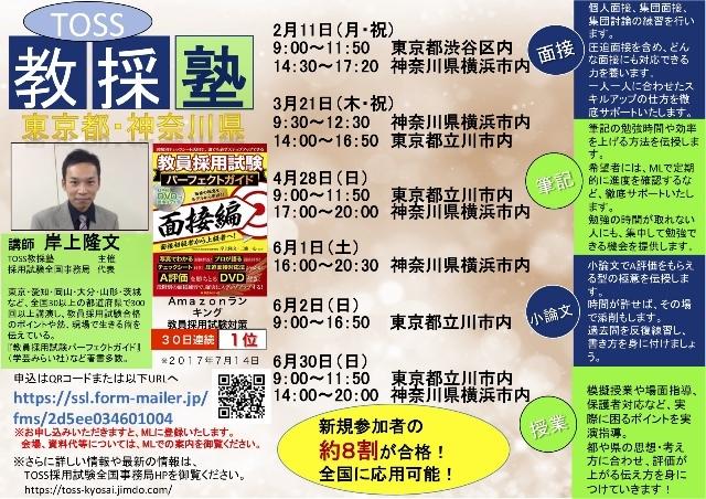 教採塾  in 東京  Vol.2