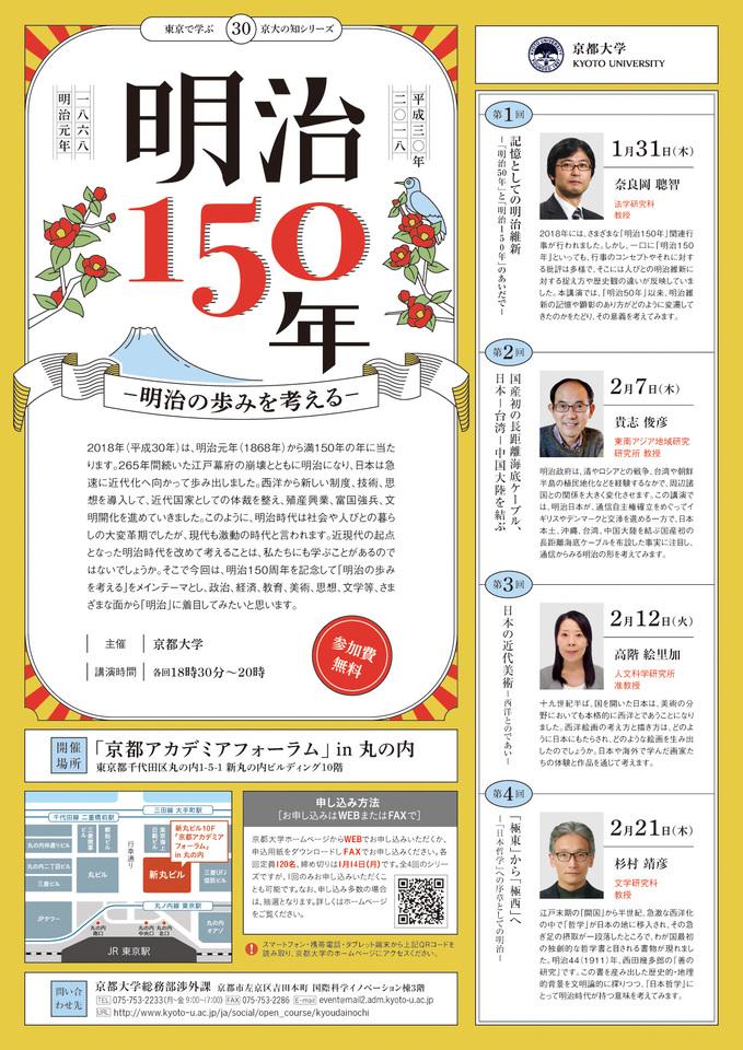 連続講演会「東京で学ぶ 京大の知」シリーズ30「明治150年-明治の歩みを考える-」(第4回)