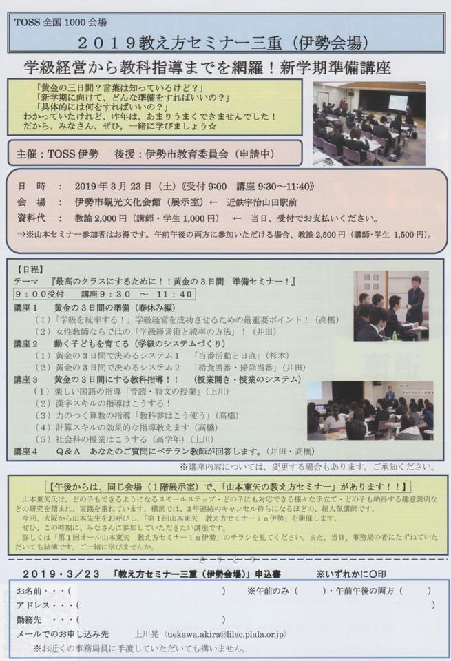 【再びキャンセル待ち】第7回教え方セミナーin三重:伊勢会場(新学期準備講座)