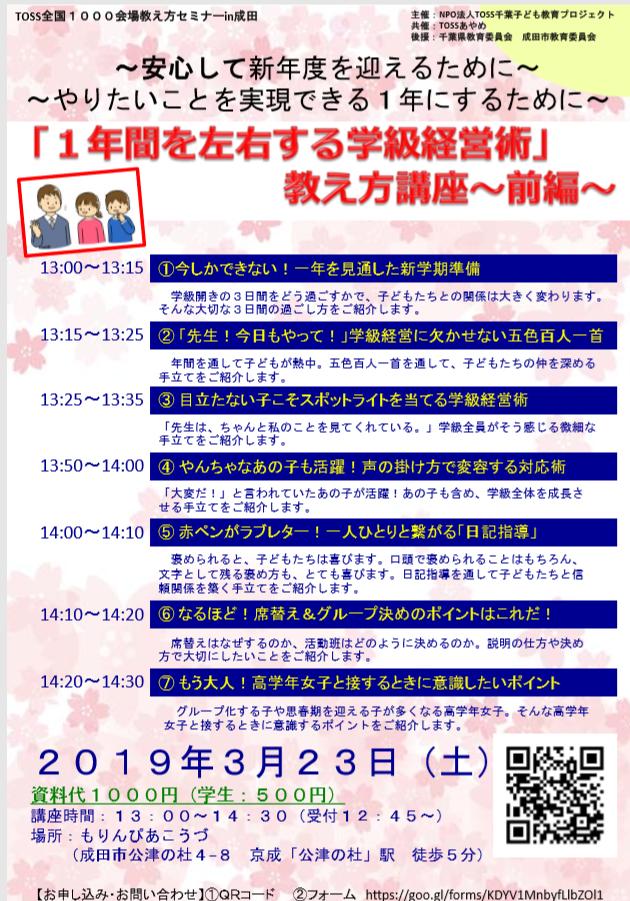 「1年間を左右する学級経営術」 教え方講座 in成田 ~前編~