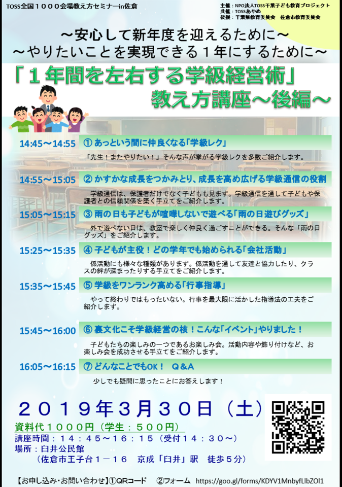 「1年間を左右する学級経営術」 教え方講座 in佐倉 ~後編~